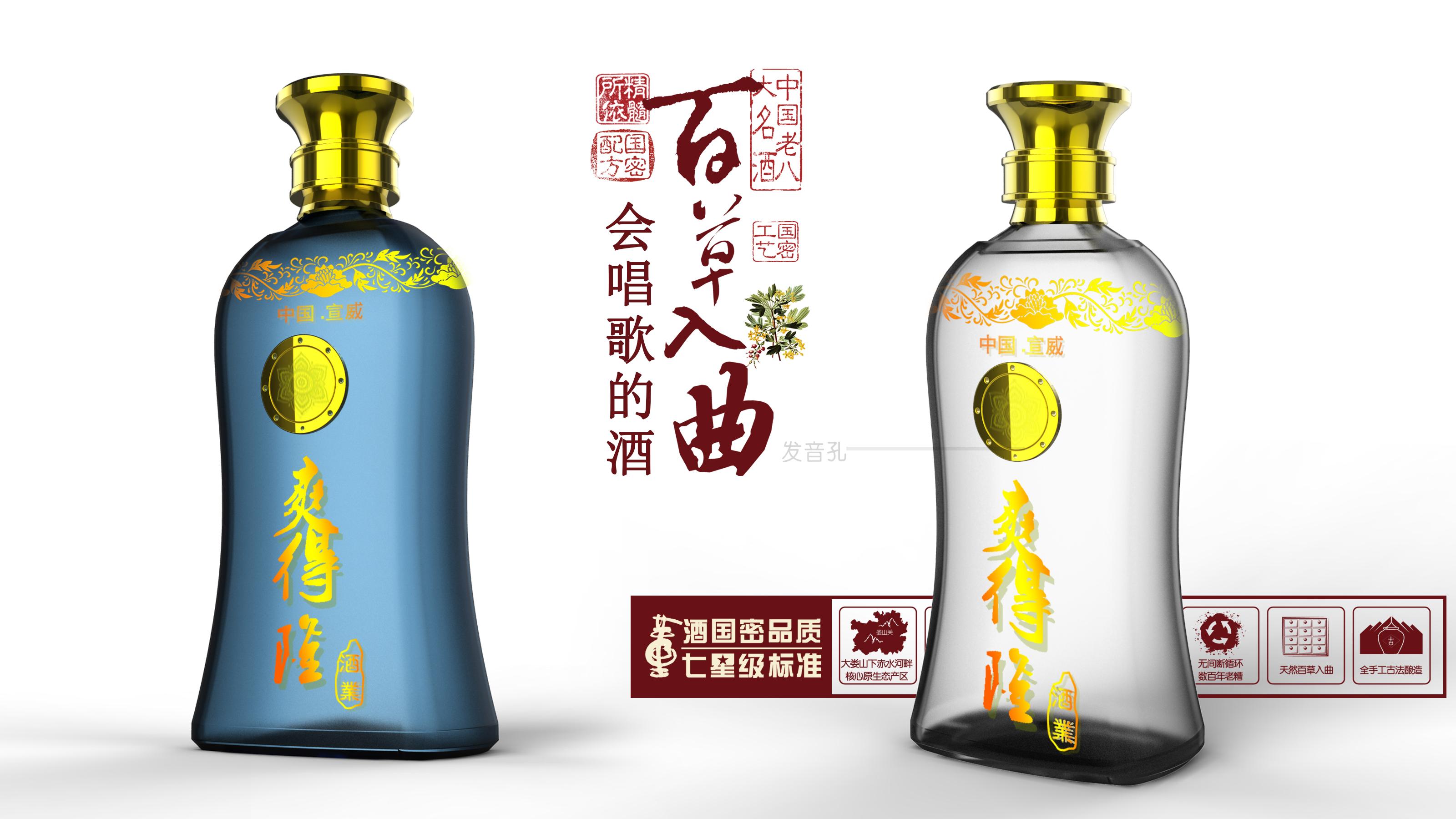 方形酒瓶_2
