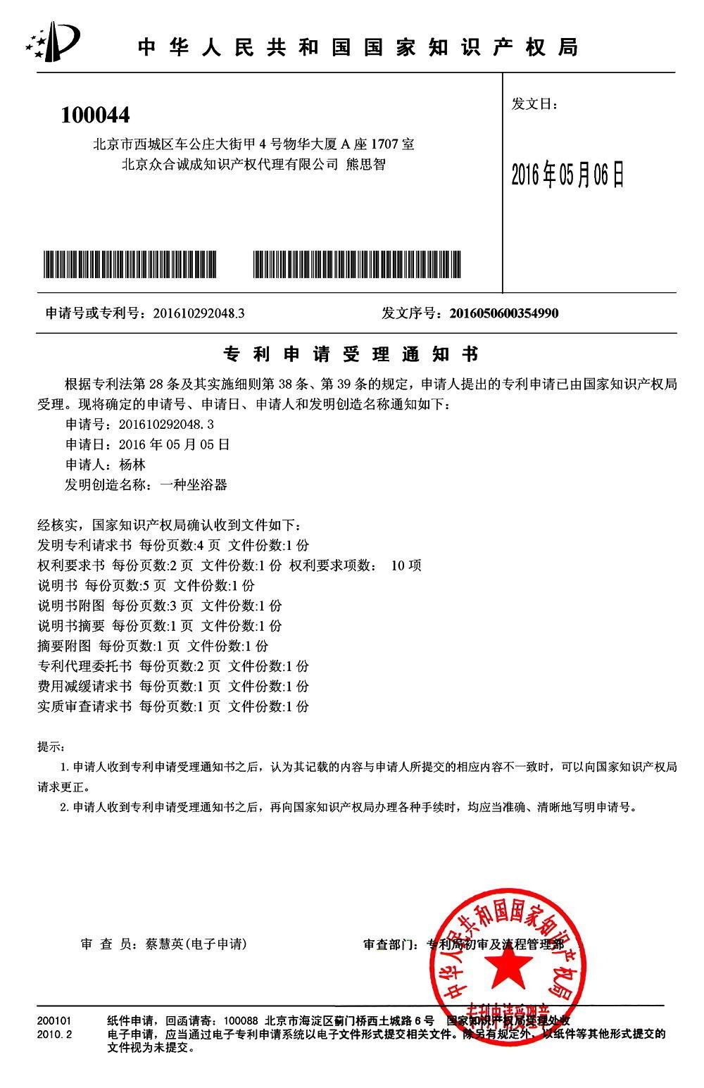 专利申请受理通知书 原件扫描件_看图王
