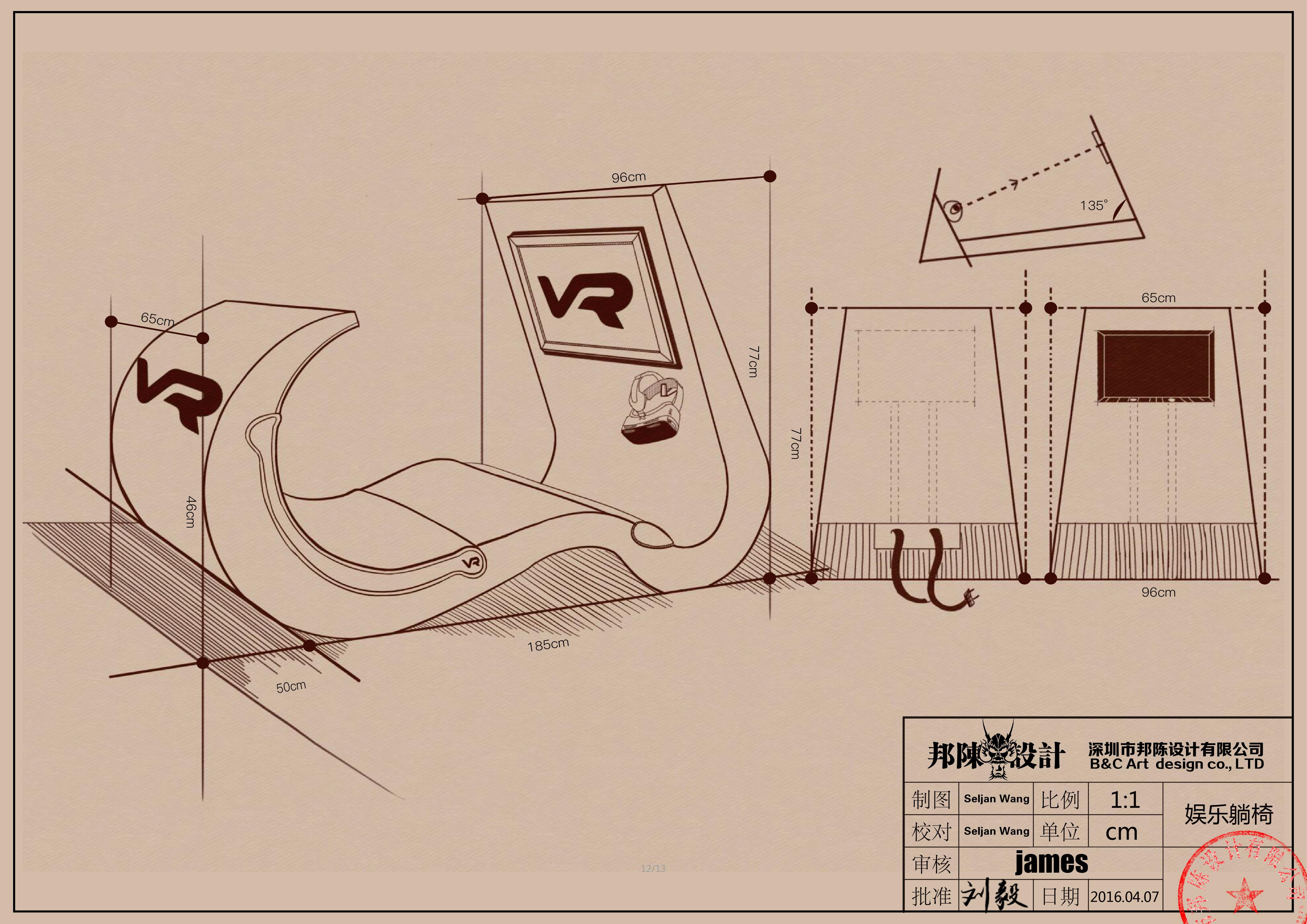 娱乐躺椅制图尺寸标注
