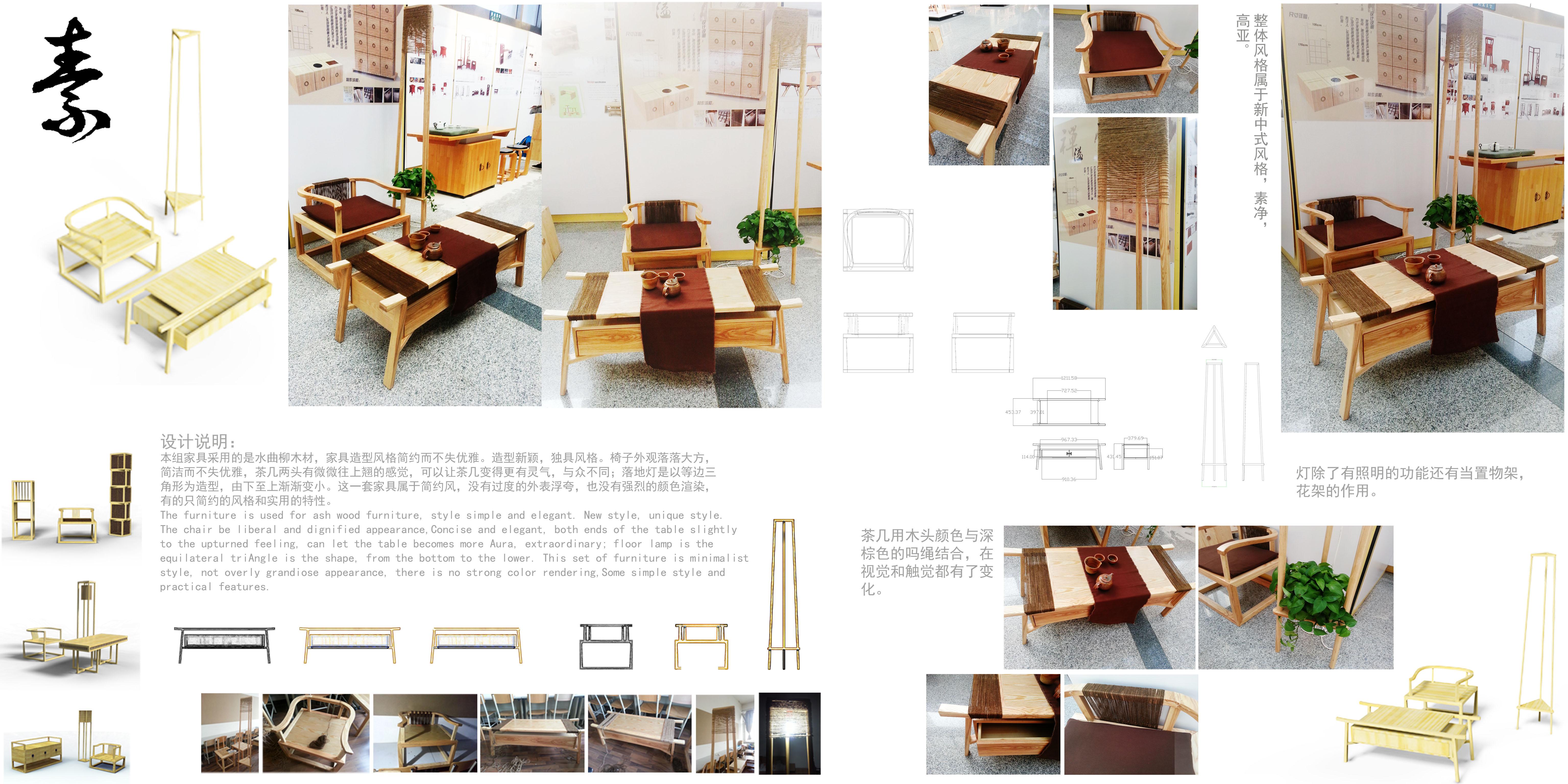 家具设计-1-