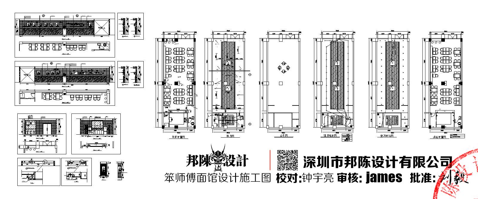 笨师傅面馆设计施工图-深圳市邦陈设计有限公司-Model