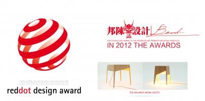 德国红点2012年度颁奖