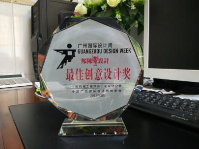 广州国际设计周/最佳创意设计奖