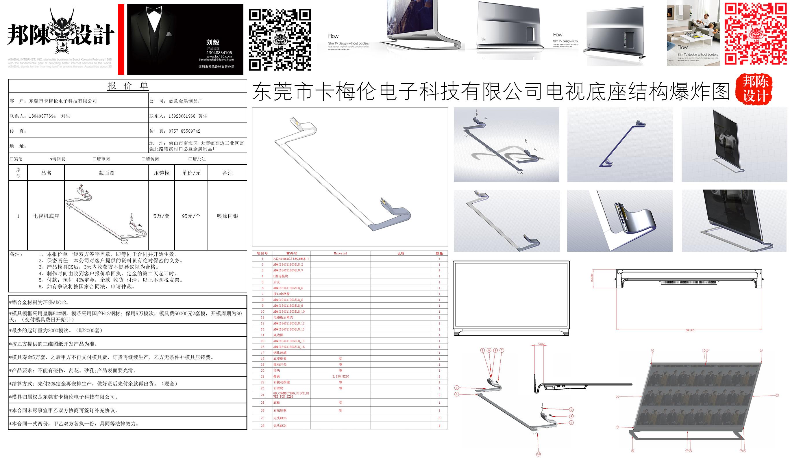 东莞市卡梅伦电子有限公司模具-1